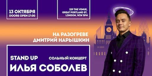 13 Октября, Stand Up, Илья Соболев