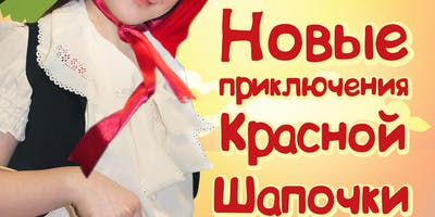 New Adventures of The Little Red Riding Hood- Theater Zjili-Bili (Time - TBD)