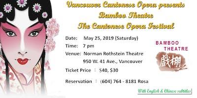 Cantonese Opera Festival - May 25th, 2019 Saturday (粵劇節5月25日 星期六)