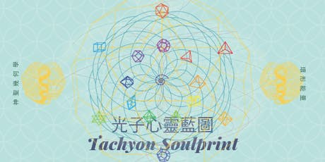 可可儀式 Cacao Ceremony及光子心靈藍圖治愈Tachyon Soulprint tickets