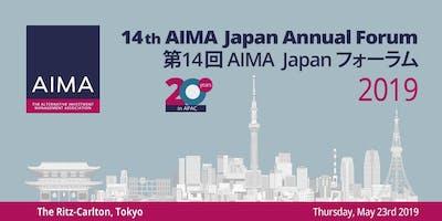 AIMA Japan Annual Forum 2019