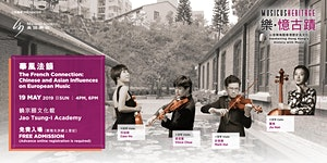 [Concert] 華風法韻 The French Connection: Chinese and...