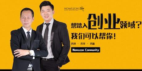 Nomazon Community | 一个创业成功的平台 tickets