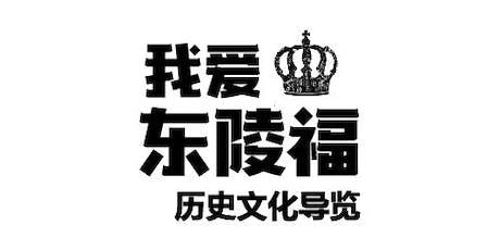 我爱东陵福: 中文导览 (6月23日) (My Tanglin Halt Heritage Tour - Mandarin) tickets