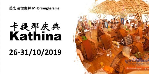 Oct 2019 僧伽林卡提那庆典+寺院参访 Sangharama Kathina+Monastries Visit