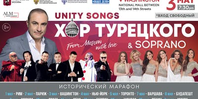 M.Turetsky Choir and SOPRANO Хор Турецкого и Сопрано