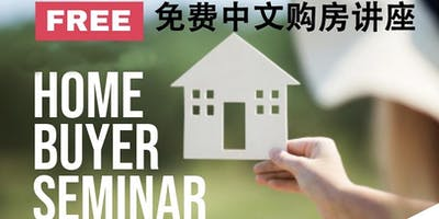 Free Chinese Real Estate Home Buying Seminar 免费中文买房讲座