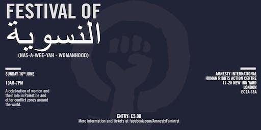 Festival of النسوية : Through Palestinian Eyes