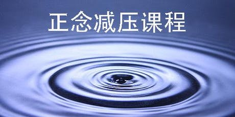 Novena: 正念减压课程 (MBSR - 中文讲解): Aug 6-Sep 24 (Tue) tickets