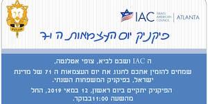 יום העצמאות ארוע משפחות, ברבקיו ישראלי Israeli family...