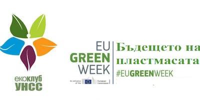 Европейска зелена седмица в УНСС
