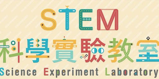 暑期英語STEM科學營