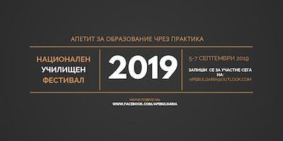 Национален УЧИЛИЩЕН фестивал (5-7 Септември  2019г.)