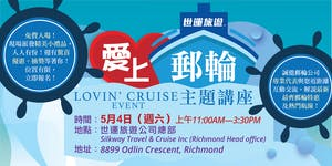 May 4 Lovin' Cruise Event 世運輝煌40載 |愛上郵輪·主題講座
