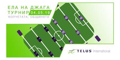 Джага турнир с награди в Пловдив на 04.05!