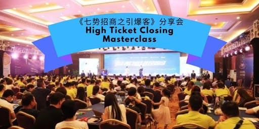 FREE: 七势招商之引爆客》分享会 High Ticket Sales Masterclass