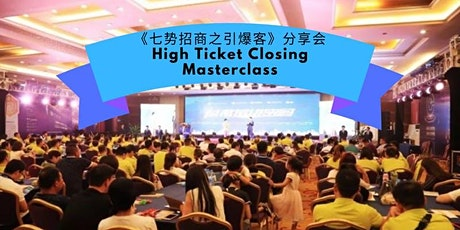 FREE 分享会: 要怎么做才能做到 [引流]  + [引留] = 赢家 呢?    High Ticket Sales Masterclass tickets