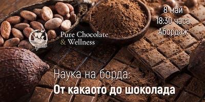 Наука на Борда: От Какаото до Шоколада