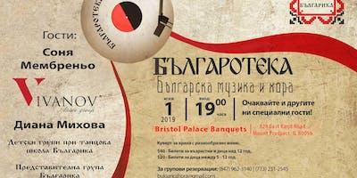 Bulgaroteka with Bulgarica 12