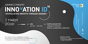 InnovationID 2019