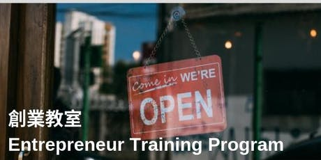 Entrepreneur Training Program 創業教室 tickets