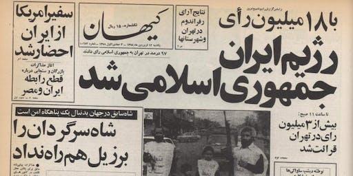 سلسله نشستهایی برای مرور تاریخ جمهوری اسلامی ایران