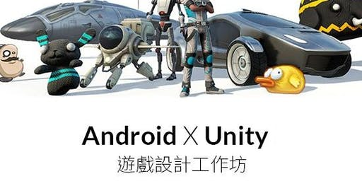 免費 - Android X Unity 遊戲設計工作 (Cantonese Speaker)
