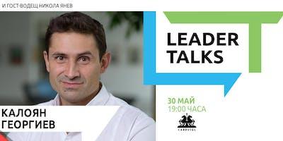 Leader Talks с Калоян Георгиев и гост-водещ Никола Янев