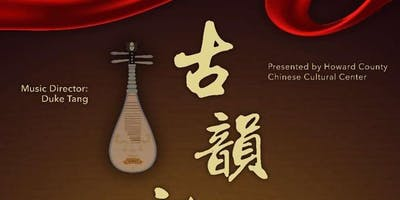 Chinese Classical Music Concert Featuring Traditional Chinese Instruments