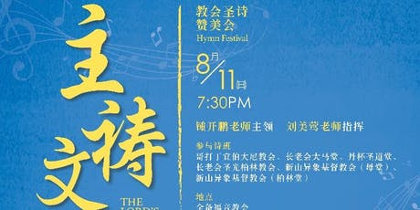 "教会圣诗赞美会Hymn Festival ""主祷文The Lord's Prayer"" tickets"