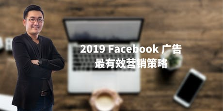 (槟城免费课程)面子书 Marketing 2019 最有效营销策略 tickets