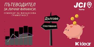 """""""Пътеводител за лични финанси"""": Семинар за финансова грамотност"""