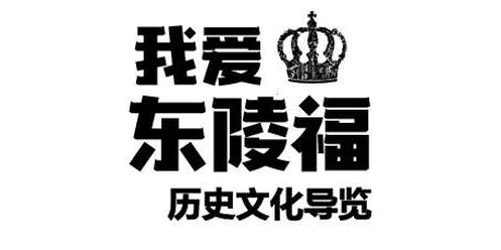 我爱东陵福: 中文导览 (8月25日) (My Tanglin Halt Heritage Tour - Mandarin) tickets