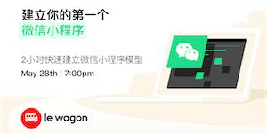 【工作坊】2个小时建立属于你的微信小程序