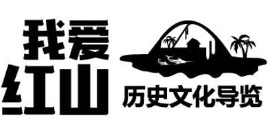 我爱红山:中文导览 (8月25日)