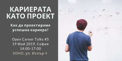 Open Career Talks #5: Кариерата като Проект