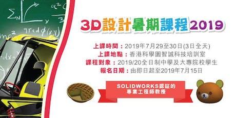 3D設計暑期課程2019 (只限2019/20全日制中學生及大專院校學生) tickets
