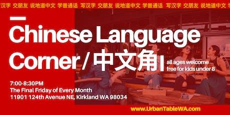 Monthly Chinese Language Corner 中文角 tickets