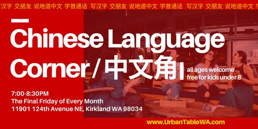 Monthly Chinese Language Corner 中文角