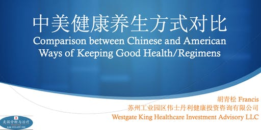 Comparison of Health Keeping between Chinese and American ways 中美健康养生之道对比