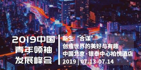 2019中国青年领袖发展峰会(加拿大区) tickets