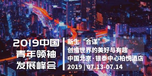 2019中国青年领袖发展峰会(加拿大区)