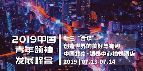 2019中国青年领袖发展峰会(美国区) tickets