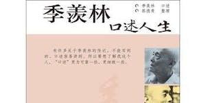 谷雨书苑第217期 - 季羡林与我 by 蔡德贵