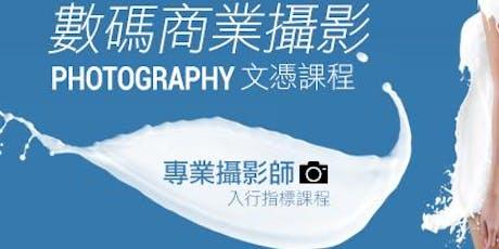 免費 - 數碼商業攝影工作坊 (Digital Photography) tickets