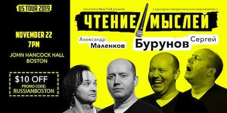 Сергей Бурунов в Бостоне tickets