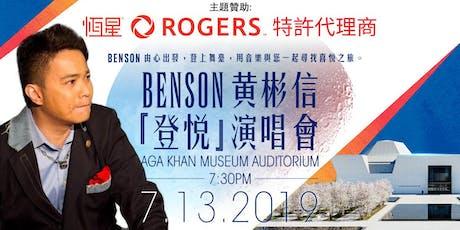 Benson Wong Live  2019 黃彬信『登悅』演唱會 tickets