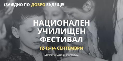 """Национален училищен фестивал """"Намереното поколение"""""""