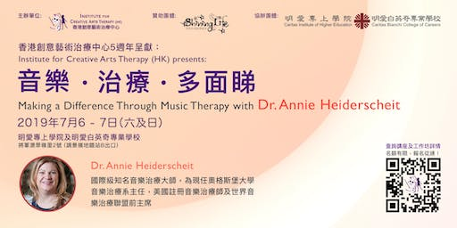 [專業進修工作坊 CPD Workshop] Making a Difference Through Music Therapy with Dr. Annie Heiderscheit
