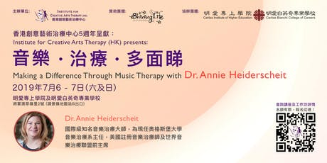 [免費講座 Free Admission] Music Therapy: Discover How Music can Foster your Health & Wellbeing tickets
